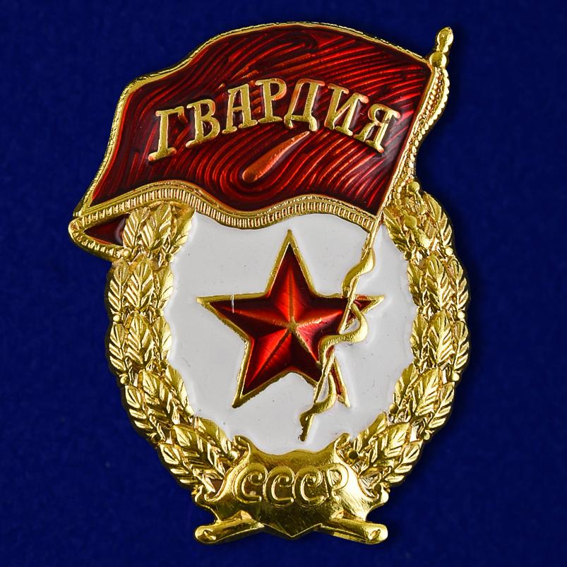 """Мини-копия Знака """"Гвардия"""""""