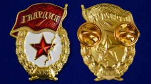 """Мини-копия Знака """"Гвардия"""" - аверс и реверс"""