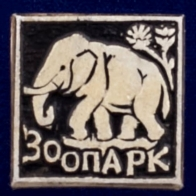 "Значок ""Зоопарк (СССР)"""