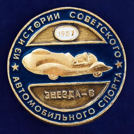 """Значок """"Звезда-6. История Автомобильного Спорта"""""""