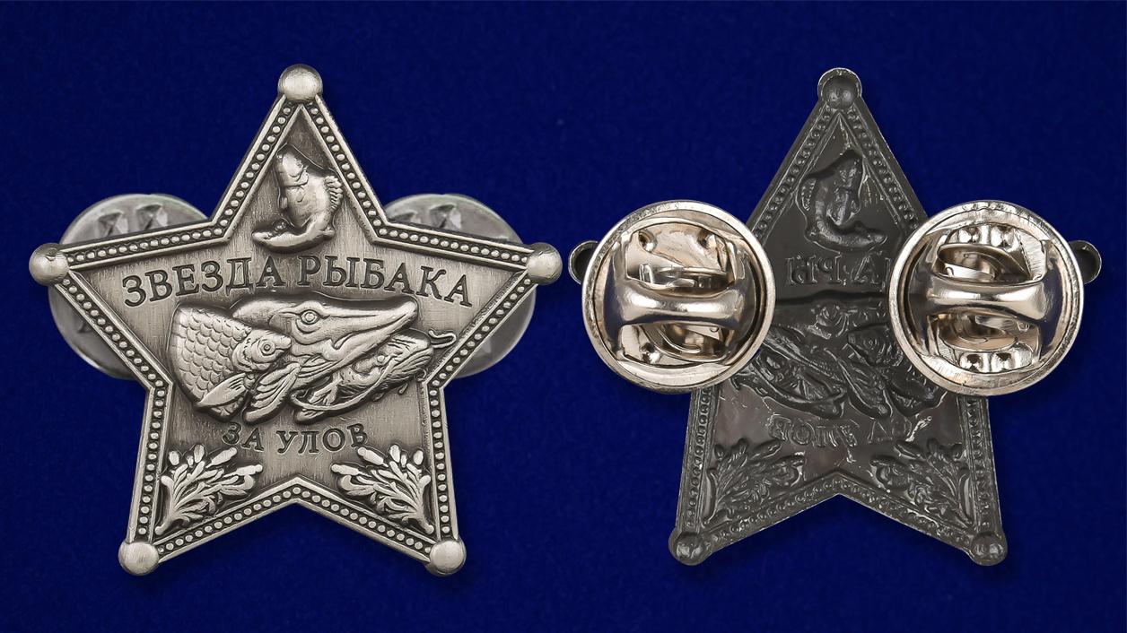 """Значок фрачный """"Звезда рыбака"""" - аверс и реверс"""