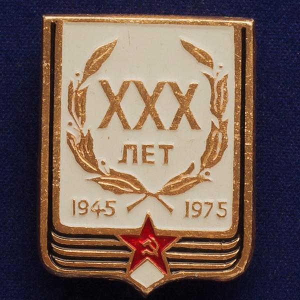 """Значок """"30-летие Победы"""""""