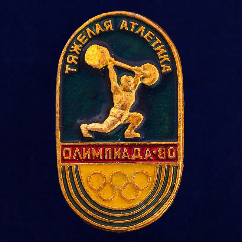 "Значок ""Олимпиада-80. Тяжелая атлетика"""
