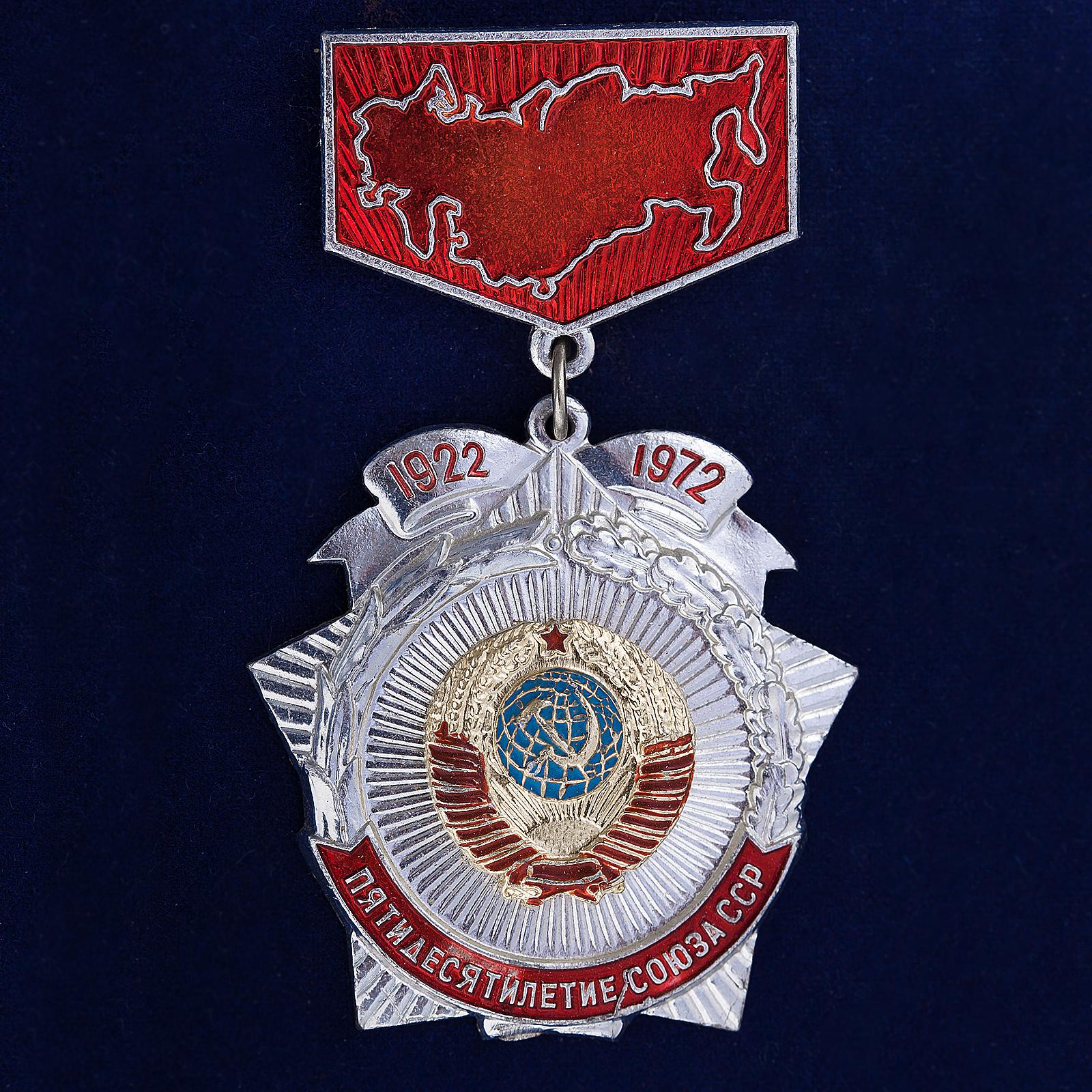 """Значок """"1922-1972"""""""