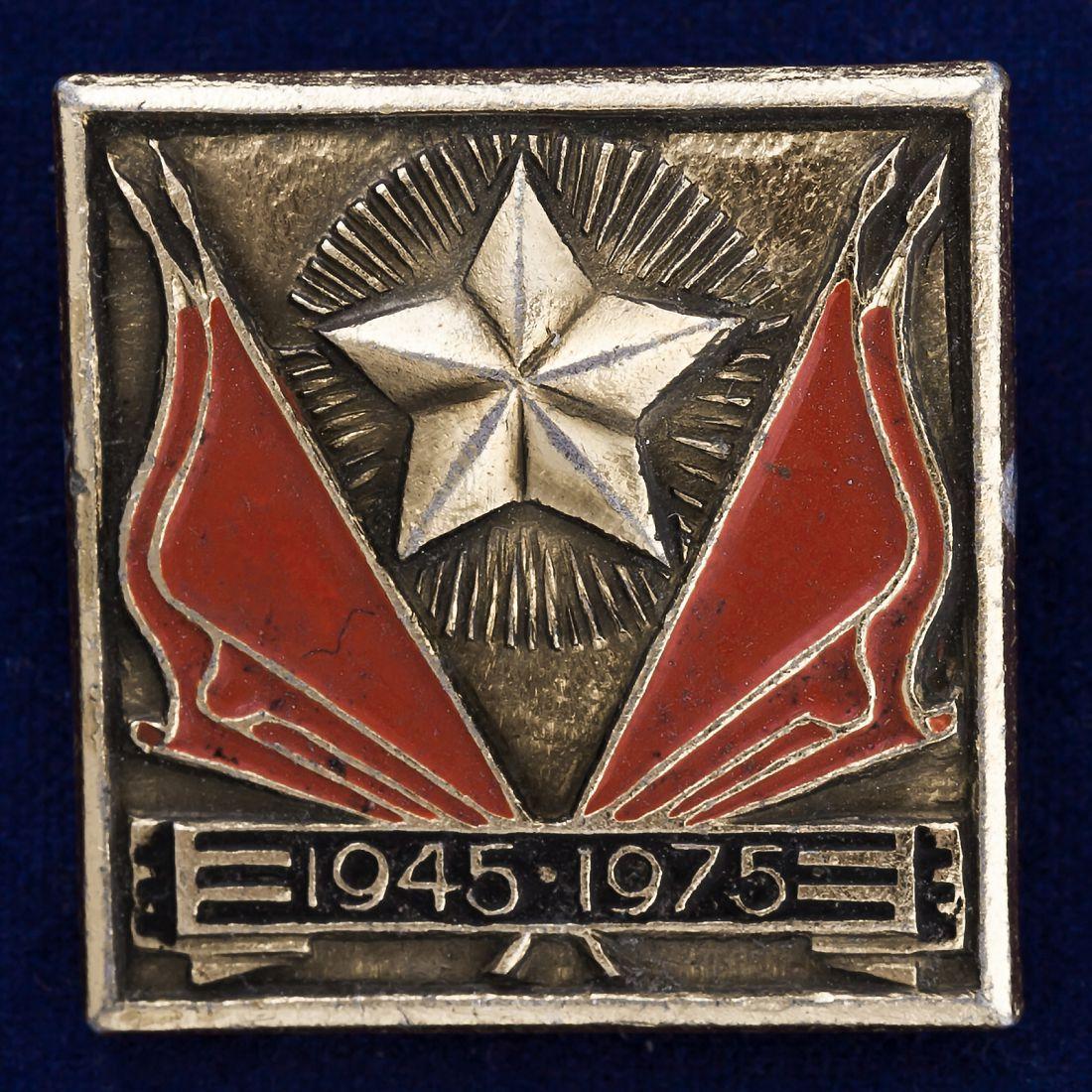 Значок 1945-1975