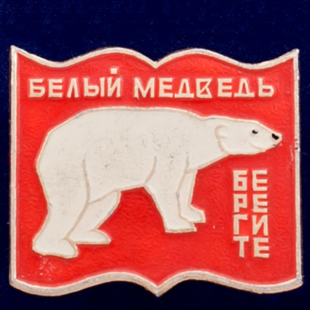 "Значок ""Белый Медведь"""