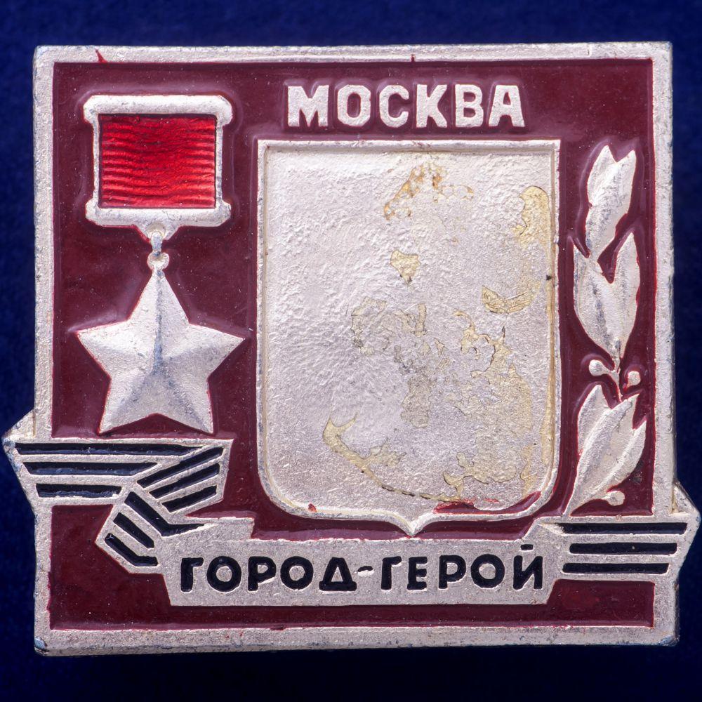 """Значок """"Город-Герой Москва"""""""