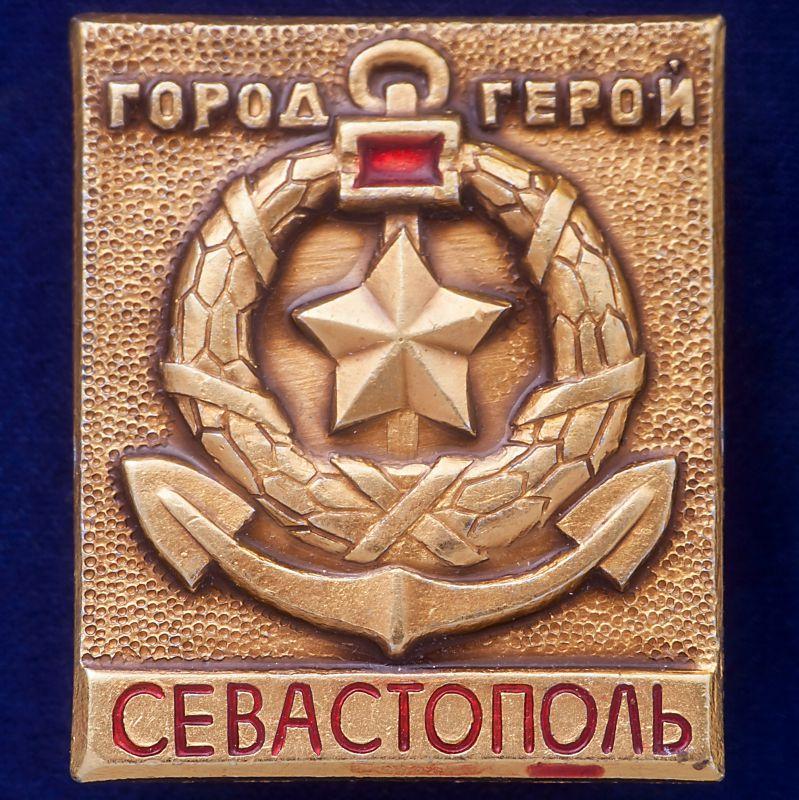 """Значок """"Город-Герой Севастополь"""""""