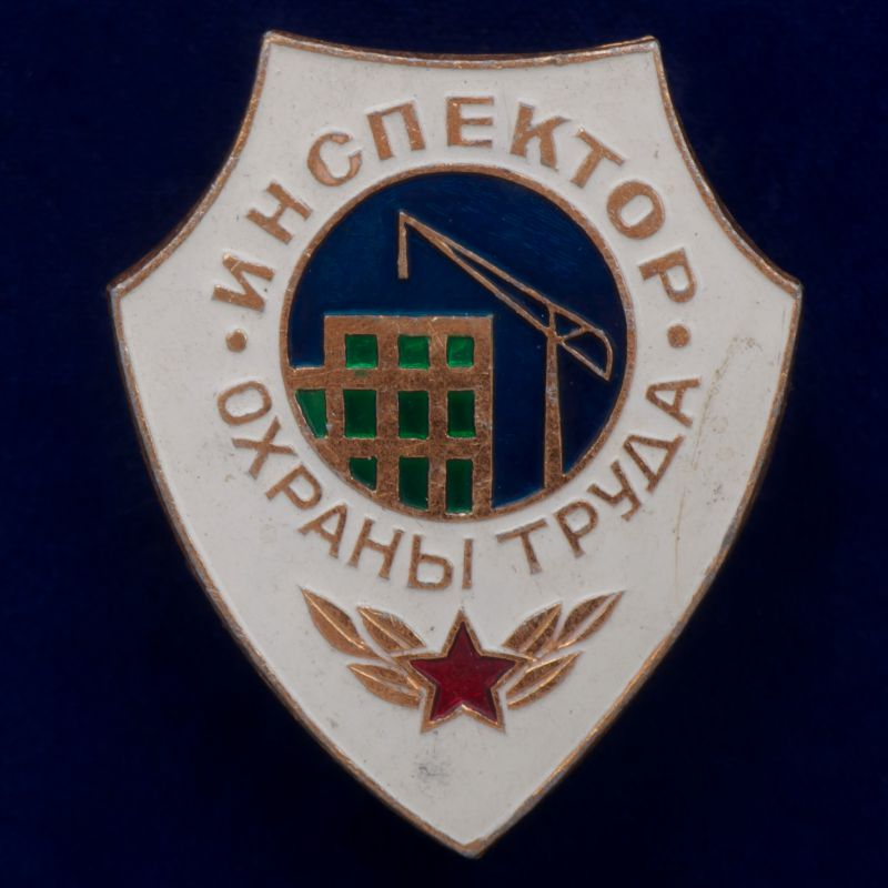 "Значок ""Инспектор Охраны Труда"""