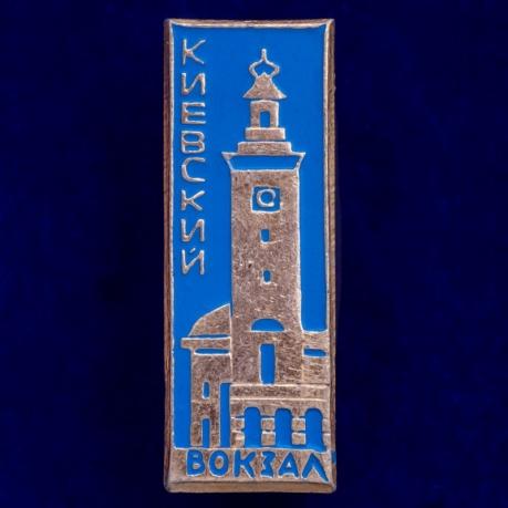 """Значок """"Киевский Вокзал"""""""