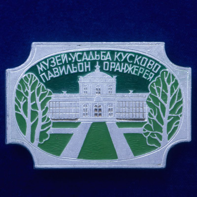 "Значок ""Музей-Усадьба Кусково"""