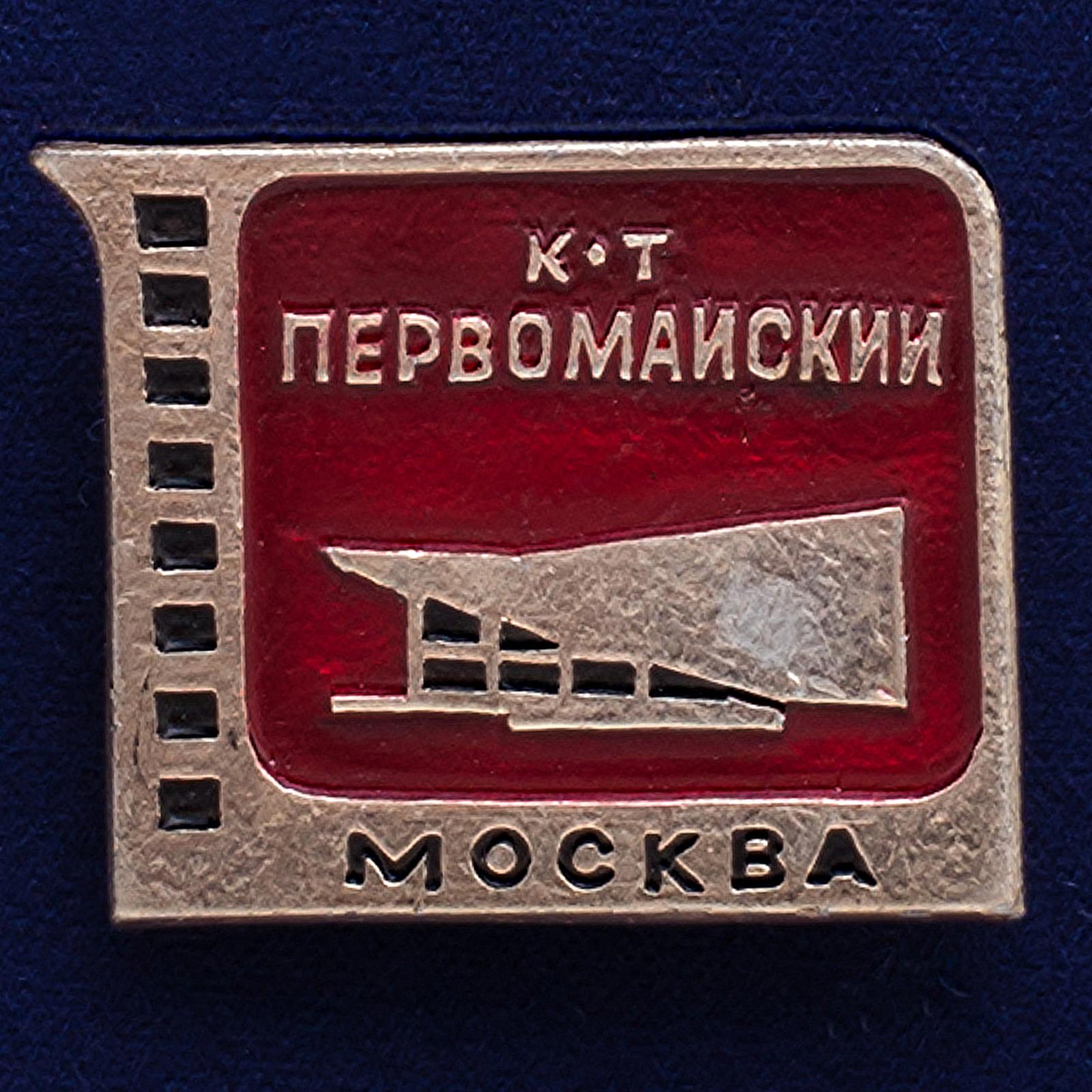 """Значок """"Первомайский"""""""