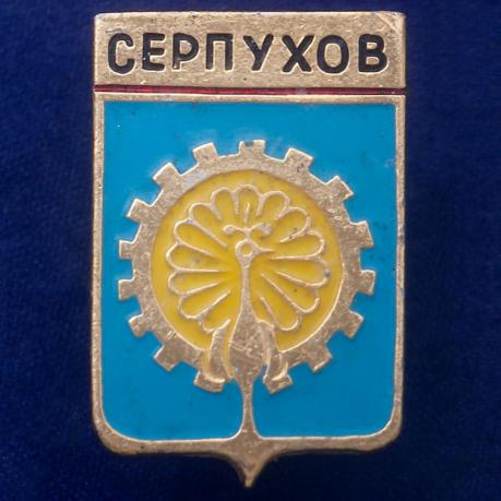 """Значок """"Серпухов. Герб"""""""