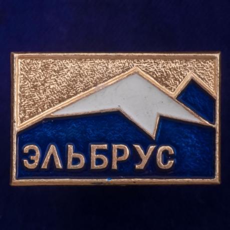 """Значок СССР """"Эльбрус"""""""