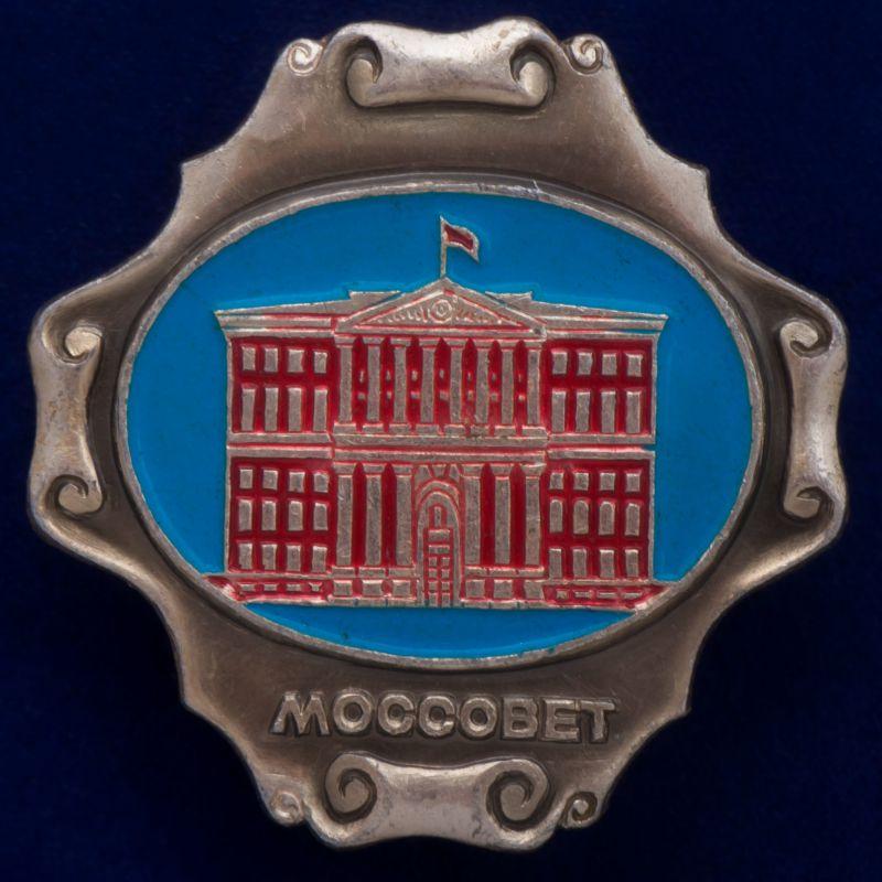 """Значок СССР """"Моссовет"""""""