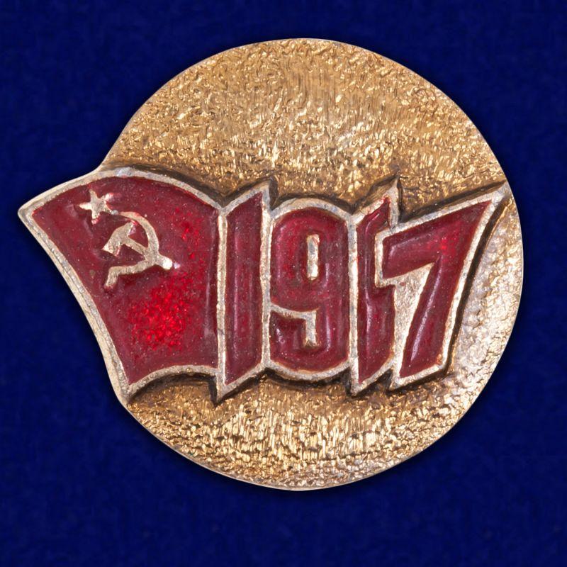 """Значок """"Великий Октябрь"""""""