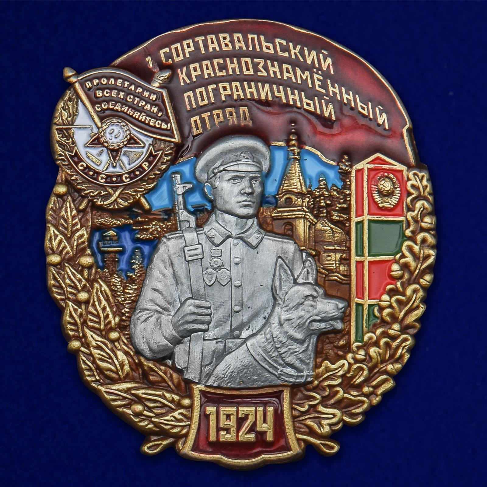 Знак 1 Сортавальский Краснознамённый Пограничный отряд