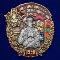 Знак 10 Хичаурский Пограничный отряд