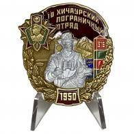 Знак 10 Хичаурский Пограничный отряд на подставке