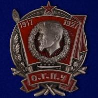 """Знак """"10 лет ОГПУ"""" (1917-1927)"""