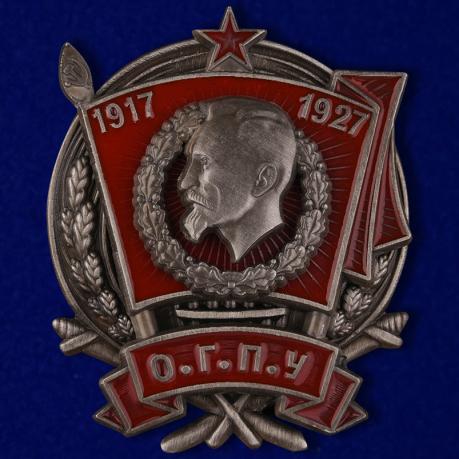 Знак 10 лет ОГПУ (1917-1927)