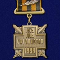 """Медаль """"10 лет вывода войск из Афганистана"""" (золото)"""