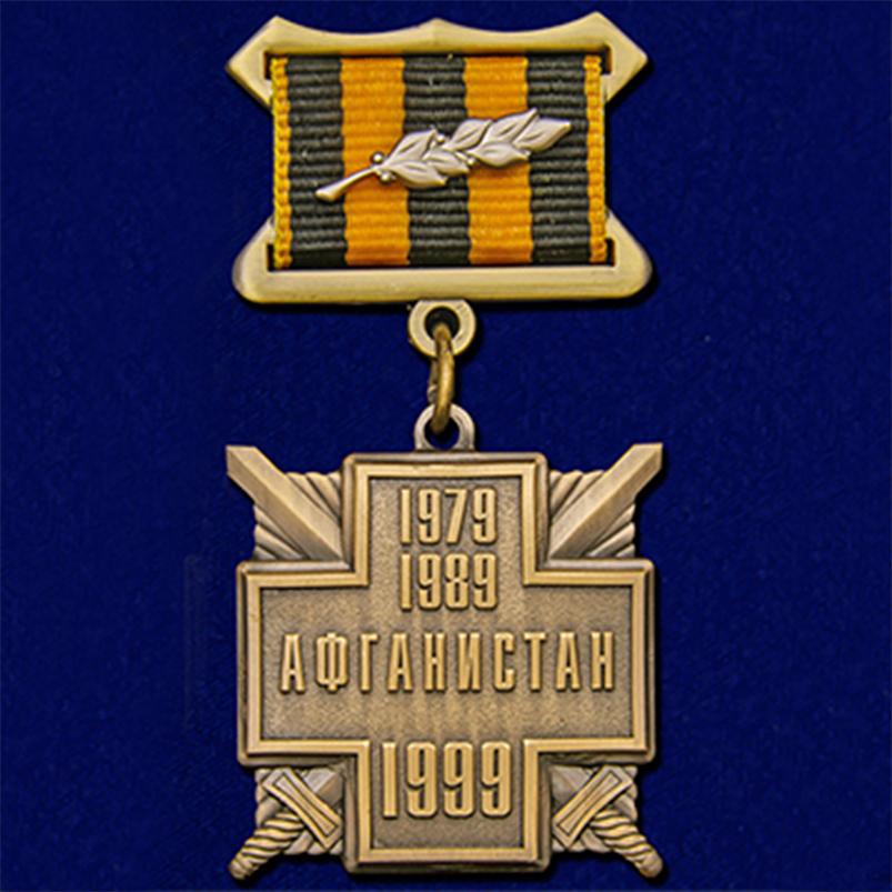 Заказать в военторге Москвы медаль «10 лет вывода войск из Афганистана»