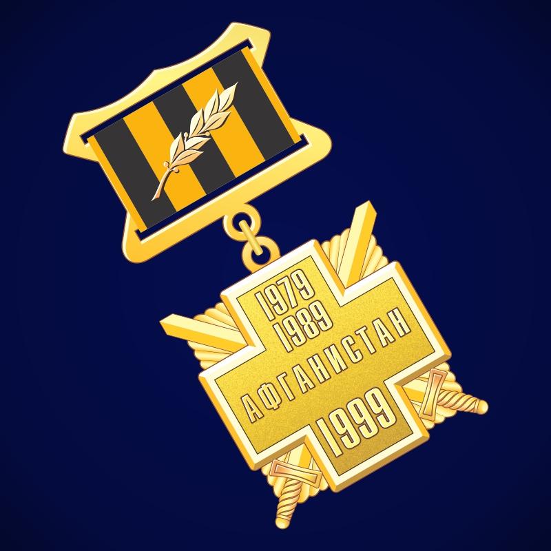 Медаль 10 лет вывода войск из Афганистана (золото)