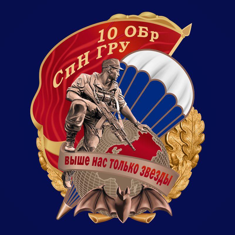 """Знак """"10 ОБрСпН ГРУ"""""""