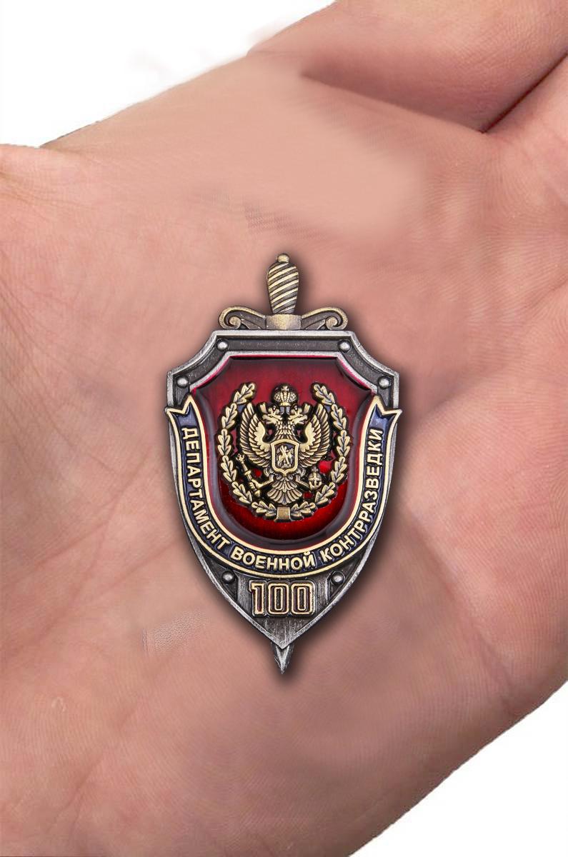 """Заказать знак """"100 лет Департаменту военной контрразведки"""""""