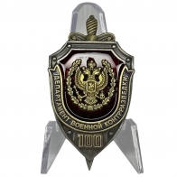 Знак 100 лет Департаменту военной контрразведки на подставке