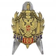 Знак 100 лет ФСБ России на подставке