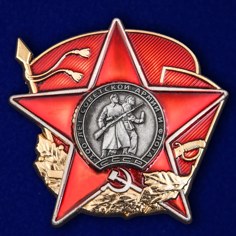 """Орден """"100 лет Красной Армии"""""""