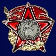 Орден 100 лет Красной Армии