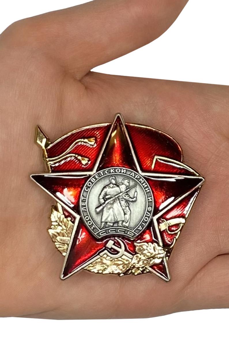 """Заказать орден """"100 лет Красной Армии"""""""