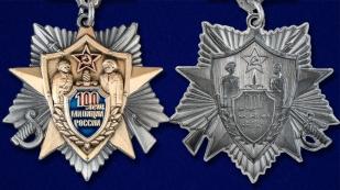 """Знак """"100 лет милиции России"""" - аверс и реверс"""