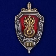 """Знак """"100 лет Оперативно-поискового управления ФСБ"""""""
