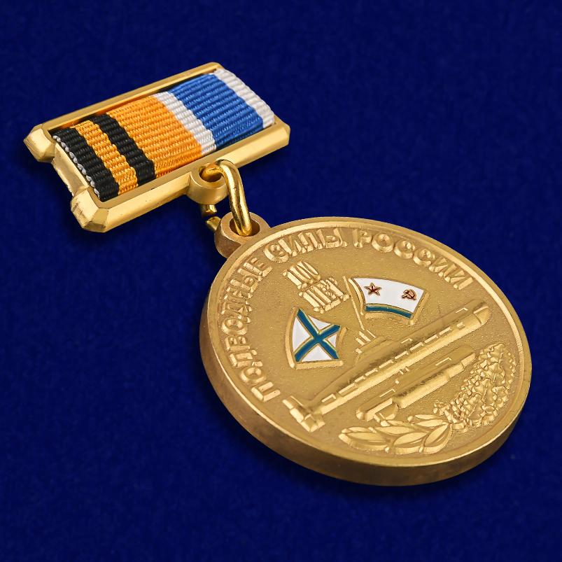 """Знак """"100 лет Подводным силам"""" по лучшей цене"""