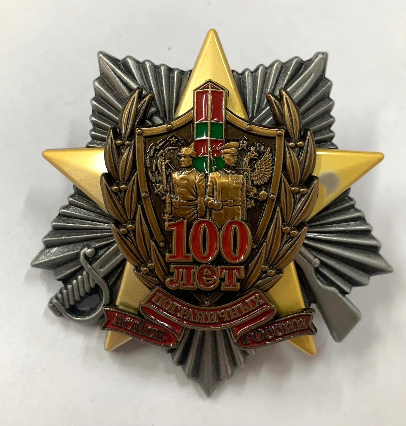 """Знак """"100 лет Погранвойскам"""""""