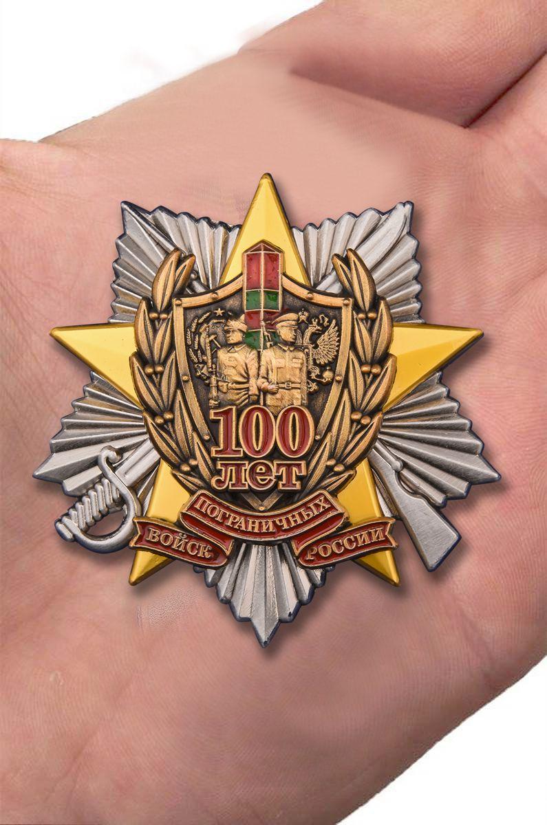 """Знак """"100 лет Погранвойскам"""" - вид на руке"""