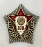 """Знак """"100 лет Советской милиции"""""""