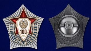 "Знак ""100 лет Советской милиции"" - аверс и реверс"