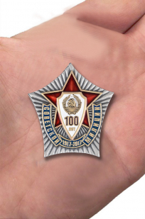 """Знак """"100 лет Советской милиции"""" по лучшей цене"""