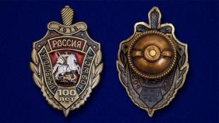 """Знак """"100 лет Уголовному розыску России"""" по выгодной цене"""