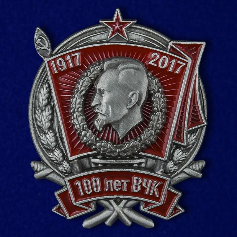 """Знак """"100 лет ВЧК"""""""