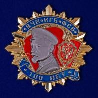Нагрудный знак «100 лет ВЧК-КГБ-ФСБ» I степени с Дзержинским