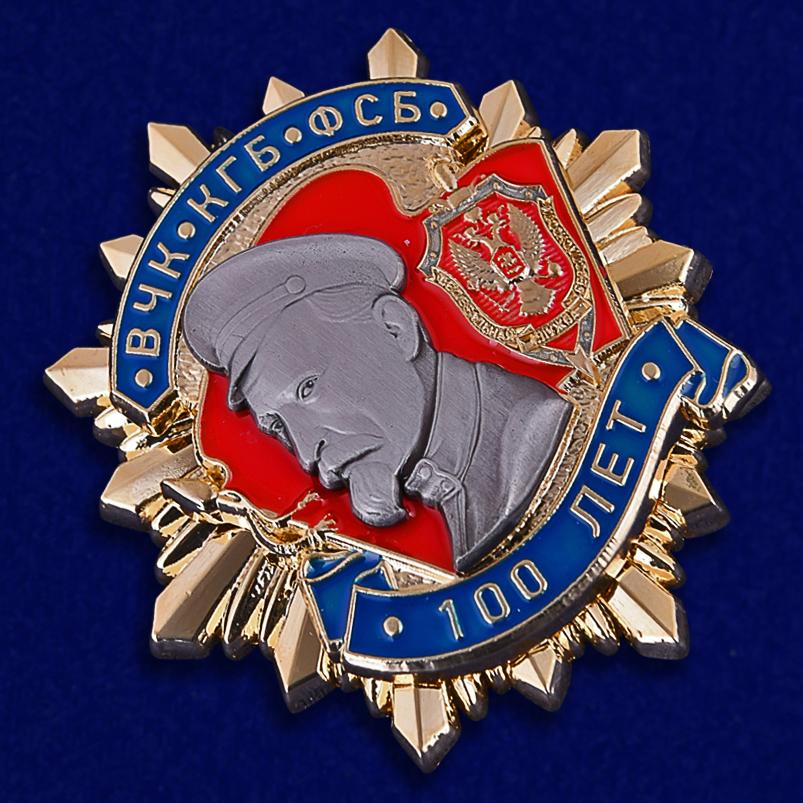 Купить онлайн памятный знак 100 лет ВЧК КГБ ФСБ с профилем Дзержинского
