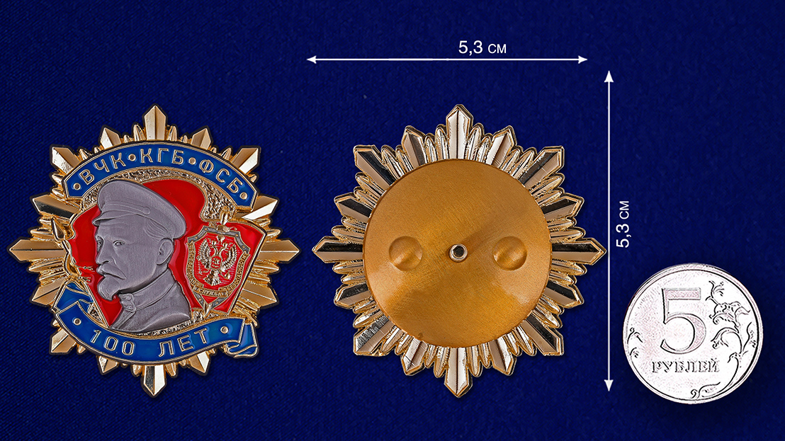 Орден Дзержинского 100 лет ВЧК КГБ ФСБ I степени в бархатном футляре - Сравнительный вид
