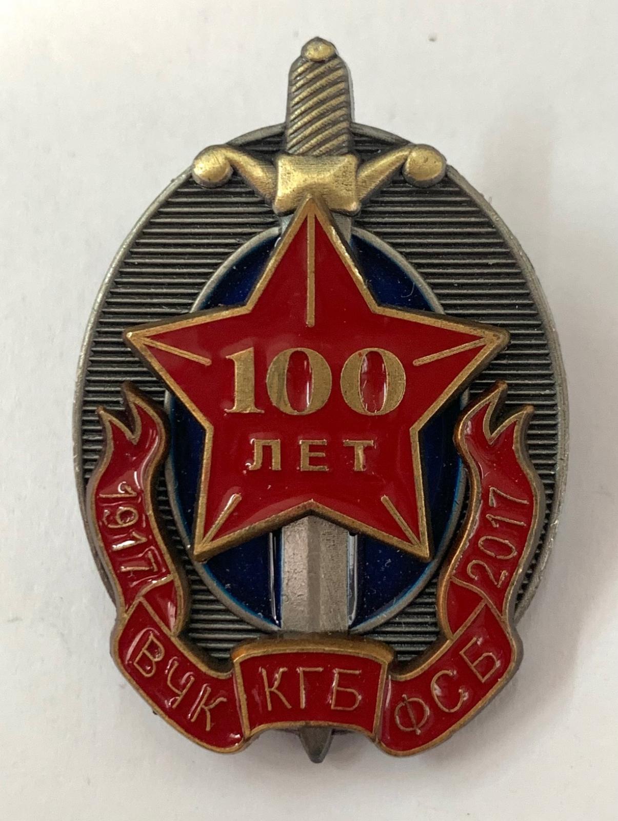 """Знак """"100 лет ВЧК-КГБ-ФСБ"""" (1917-2017 г.)"""