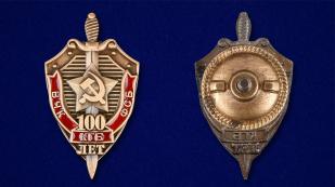 "Знак ""100 лет ВЧК-КГБ-ФСБ"" - аверс и реверс"